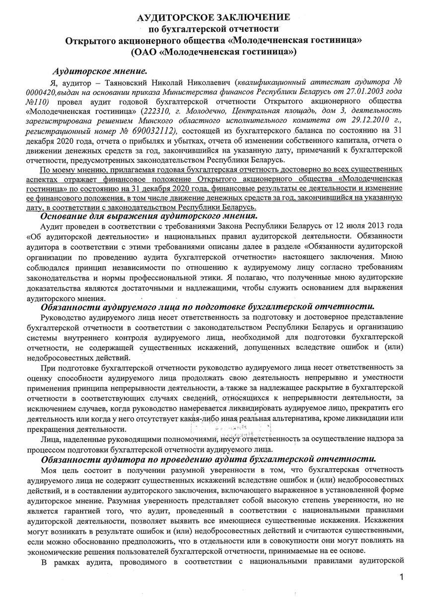 Audit_2020_1